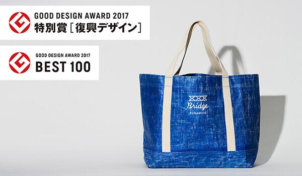 BLUE SEED BAG
