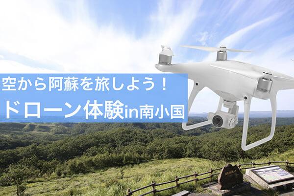 南小国観光協会様と合同で「空から阿蘇を旅しよう ドローン体験in南小国」というドローン体験会を実施しました。