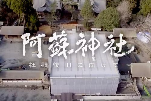 阿蘇神社復興支援動画 「一歩、そしてまた一歩 -One Step At A Time- 阿蘇神社 楼門解体作業」