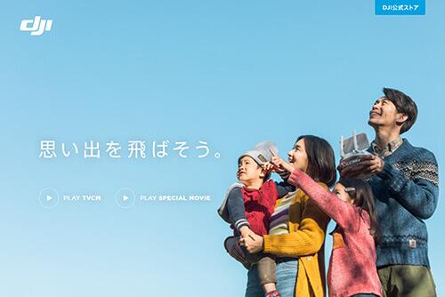 DJI公式HPのキャンペーン「思い出を飛ばそう。with DJI」にて「DJIスタッフが厳選した思い出空撮作品集」に、弊社が撮影した写真・動画が、多数掲載されました。