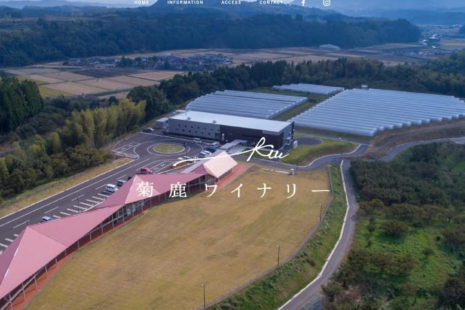 熊本県山鹿市菊鹿町に開業した「菊鹿ワイナリー」のホームページTOPのドローン空撮及び編集を担当させていただきました。